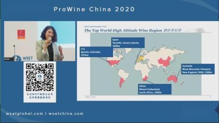 WSET大师班—高海拔之恋-郝娜—ProWine China2020