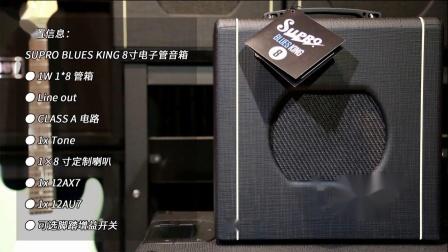 测评!美国supro blues king 8/10/12寸音箱讲解与试听!张俊文