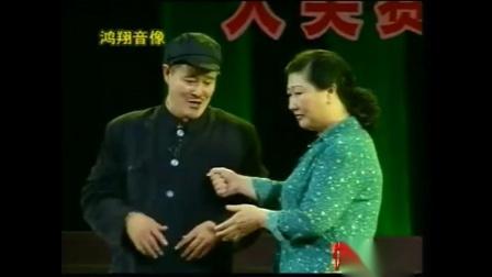 小品【有钱了】 赵本山 高秀敏 范伟  2001年