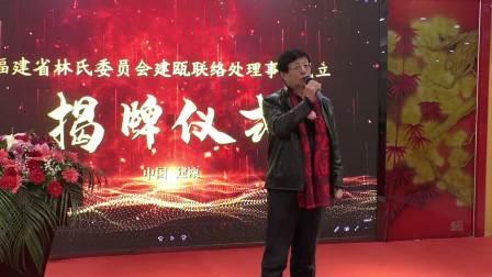 2020-12-19福建省姓氏源流研究会林氏委员会建瓯联络处授牌仪式