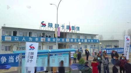 汉中市举办2020年建设工程扬尘治理工作推进会暨质量安全文明工地现场观摩会