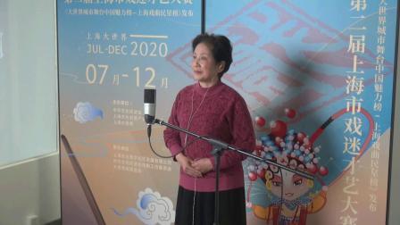 3.上海市第二届戏迷才艺大赛决赛前沪剧名家指导花絮 2020.12.21