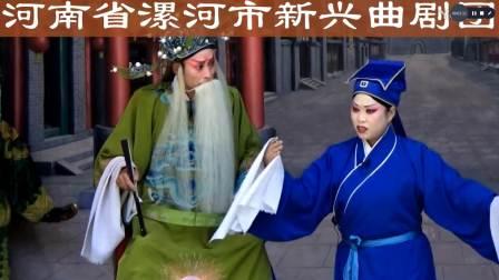 曲剧【少侠与包公】二漯河市新兴曲剧团风度翩翩的视频剪辑