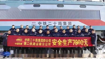 中铁二十局集团四公司第二铁路运输分公司实现安全生产7000天