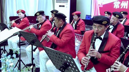 常州爱乐管乐团2021年迎新春晚会-终曲《歌声与微笑》