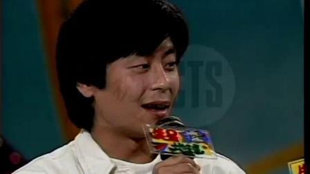 1993 笑星撞地球 記憶力PK 王傑背課文一字不漏(HQ)