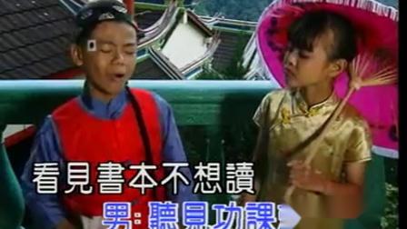 【劉志勤&陳美玲】金童玉女一線牽·情歌對唱-讀書樂