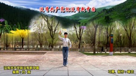蝶恋习舞:排舞《没有共产党就没有新中国》正反面演示