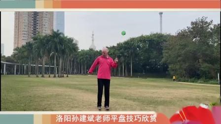 喜迎建党百年优秀空竹视频展播-洛阳孙建斌