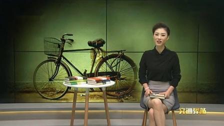 中国交通频道《交通驿站》28自行车