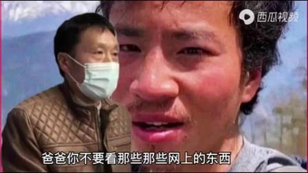 【西藏冒险王】王爸表姐表哥