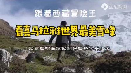 【西藏冒险王】喜马拉雅最靓的仔3