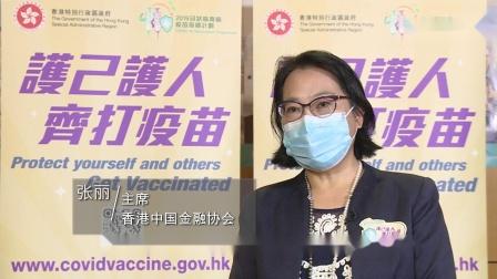 早打疫苗助清零 (2021年4月)
