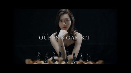 兄弟映画 作品:女王的棋局 THE QUEEN'S GAMBIT