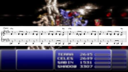 【作曲課堂】8bMT - Final Fantasy VI 分析.3 Dancing Mad