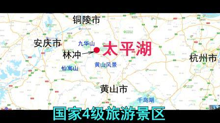 安徽省黄山市——太平湖