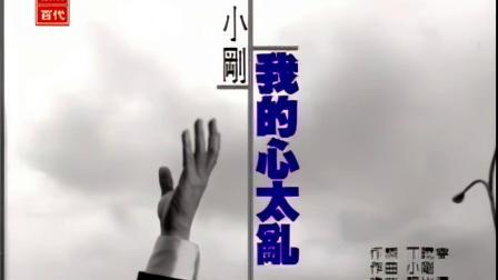 周传雄丨我的心太乱丨原版MV