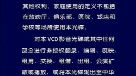 《铁拳男人》正版电影VCD音像开头+标题画面+警告保护(下)