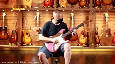 Fender 芬达 62 ST MasterBuilt by Carlos Lopez 破损文物风 2020 电吉他评测【世音琴行】