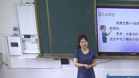 嘉陵区李渡小学课堂大练兵-二年级语文下册《大象的耳朵》-黄欣梅