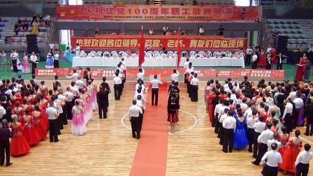 贵州省职工国标大型舞会《开幕式》全程