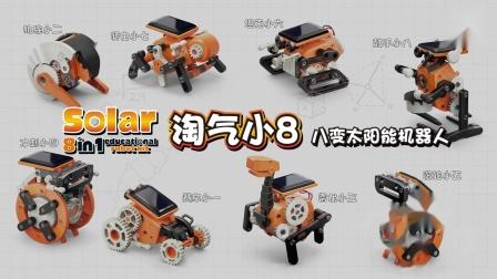 GE-619 淘气小8八变太阳能机器人
