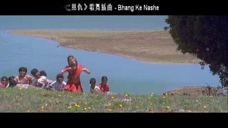 【玛杜丽·迪克西特】印度电影《烈火恩仇》歌舞插曲 - Bhang Ke Nashe