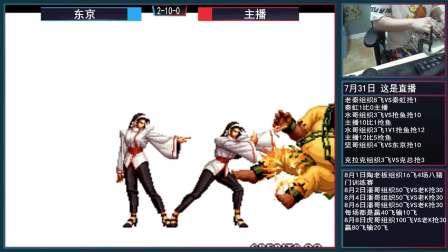 拳皇97 东京 VS 辉辉