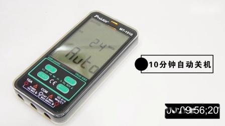 Pro'sKit宝工 MT-1510 卡片式大屏智能万用表