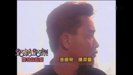 金曲重溫 張國榮 陳潔靈 誰令妳心癡 1983[超清版]