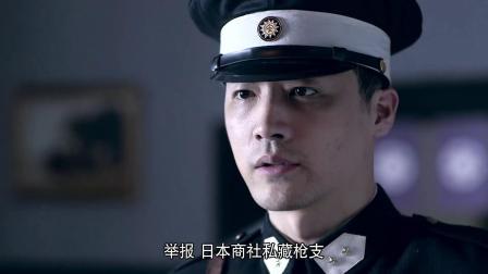 雪豹:警察立马搜到枪支,把日本人抓回警局,刘三立马烧毁烟土