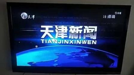 2020年4月4日天津卫视《天津新闻》片头(60帧率信号录制)