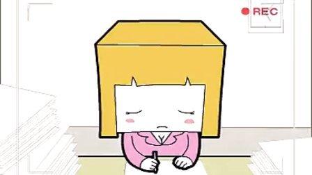 张小盒上班族小动画05