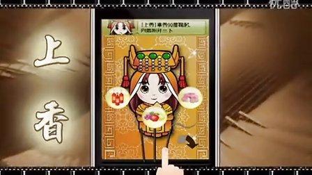 台湾占卜大观园手机APP妈祖灵签简介