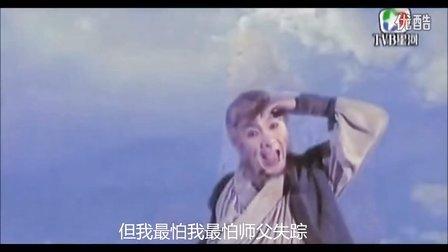張衛健 西遊記 TVB 主題曲 只为取西经 1996年