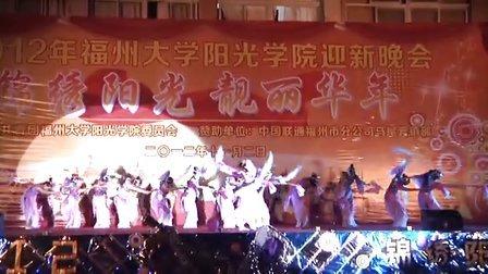2012年福州大学阳光学院迎新晚会(4)