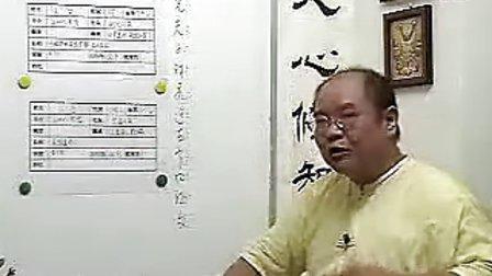 18.林耕平-净悦觇系统紫微斗数18