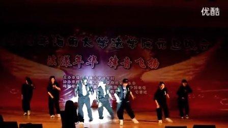 海南大学X-CREW舞队~~2012法学院元旦晚会开场舞~~帅气逼人!!