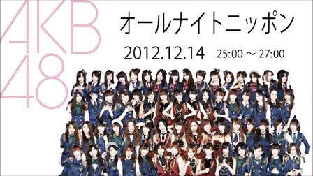 AKB48 のオールナイトニッポン 121214