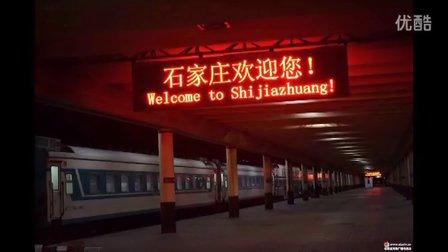 送别石家庄火车站