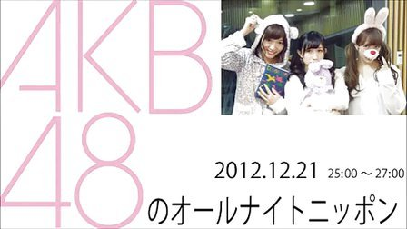 AKB48 のオールナイトニッポン 121221