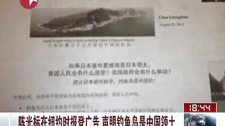 03 20120901东方卫视《东方新闻》陈光标在纽约时报登广告 声明钓鱼岛是中国领土