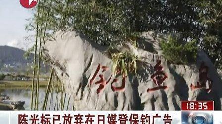 06 20120904东方卫视《东方新闻》陈光标已放弃在日媒登保钓广告