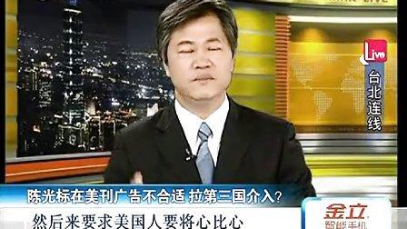 12 20120901深圳卫视《直播港澳台》陈光标在美刊广告合不合适拉第三国介入