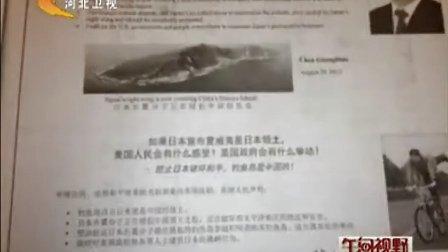 14 20120902河北卫视《午间视野》陈光标称有日媒初步同意收天价登钓鱼岛广告