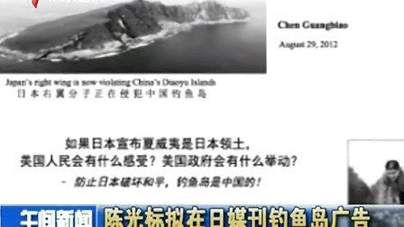 19 20120902广东卫视《午间新闻》陈光标拟在日媒刊钓鱼岛广告