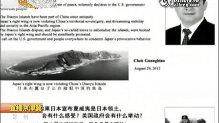 17 20120903河北卫视《直播京津冀》陈光标计划在日本做广告宣誓钓鱼岛主权