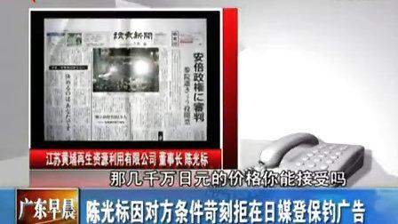 20 20120904广东卫视《广东早晨》陈光标因对方条件苛刻拒在日媒登保钓广告