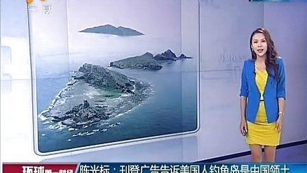 25 20120906宁夏卫视《环球第一财经》陈光标刊登广告告诉美国人钓鱼岛是中国领土