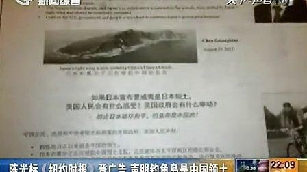29 20120901上海新闻综合《新闻夜线》陈光标《纽约时报》登广告声明 钓鱼岛是中国领土